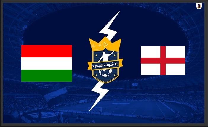 نتيجة مباراة انجلترا والمجر في تصفيات كأس العالم