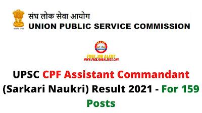 Sarkari Result: UPSC CPF Assistant Commandant (Sarkari Naukri) Result 2021 - For 159 Posts