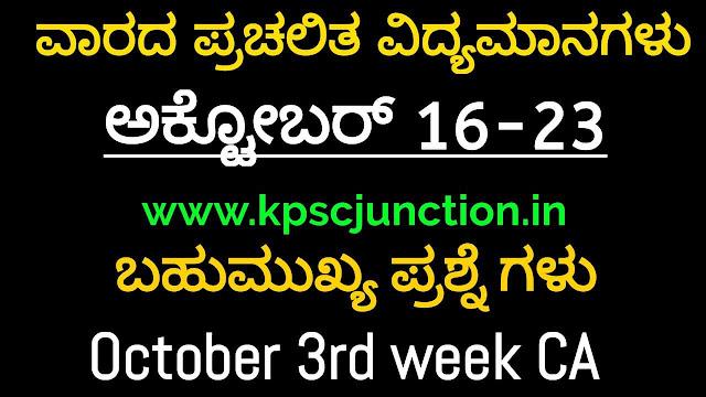 October 16-22 Current Affairs 2021 pdf