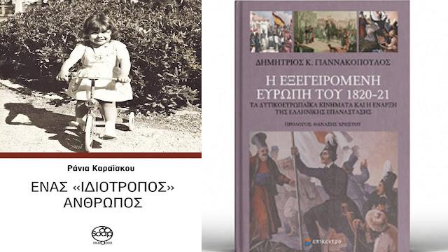 Ναύπλιο: Παρουσιάσεις βιβλίων στο Φουγάρο