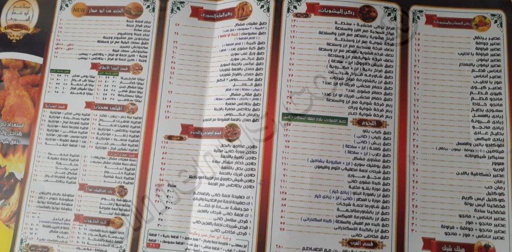 مطعم ابو عمار السورى