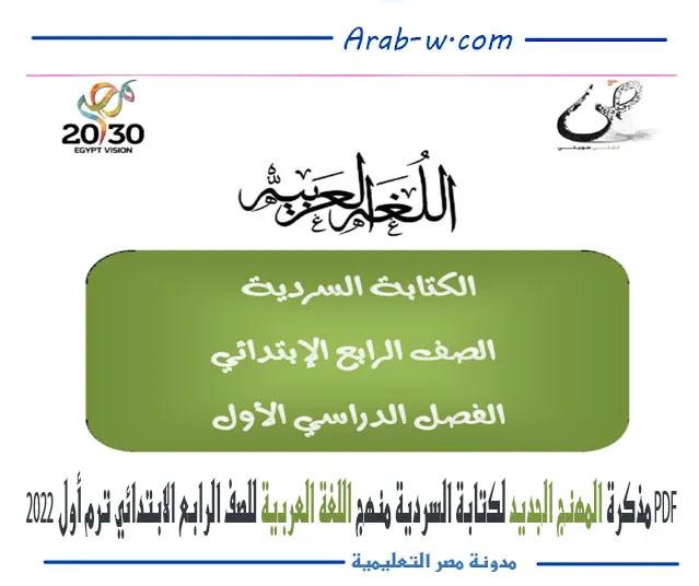 مذكرة المهنج الجديد لكتابة السردية منهج اللغة العربية للصف الرابع الابتدائي ترم أول 2022 PDF