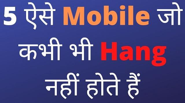 kaun sa mobile hang nahi karta ya hota aur kyo.jpg