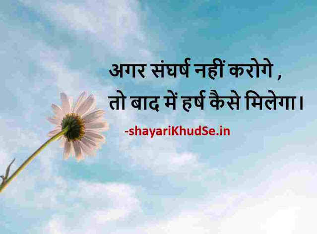 Good Morning Thoughts in Hindi with images, Good Morning Thoughts in Hindi with images download, good morning thoughts in hindi download