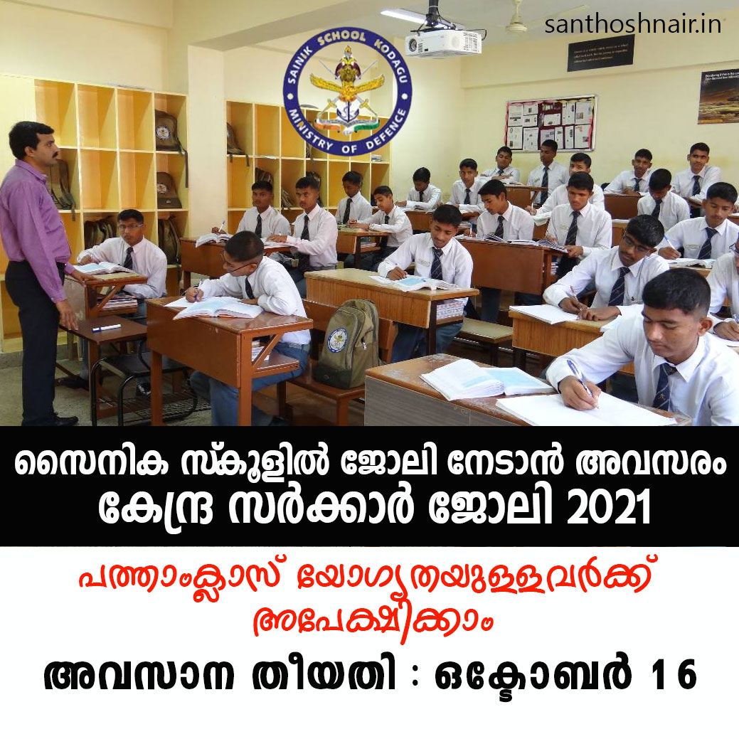 Opportunity to get a job in a military school - Central Government job 2021