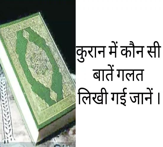कुरान की लिखी गई गलत बातें जानने के बाद हो जाएगा दिमाग खराब