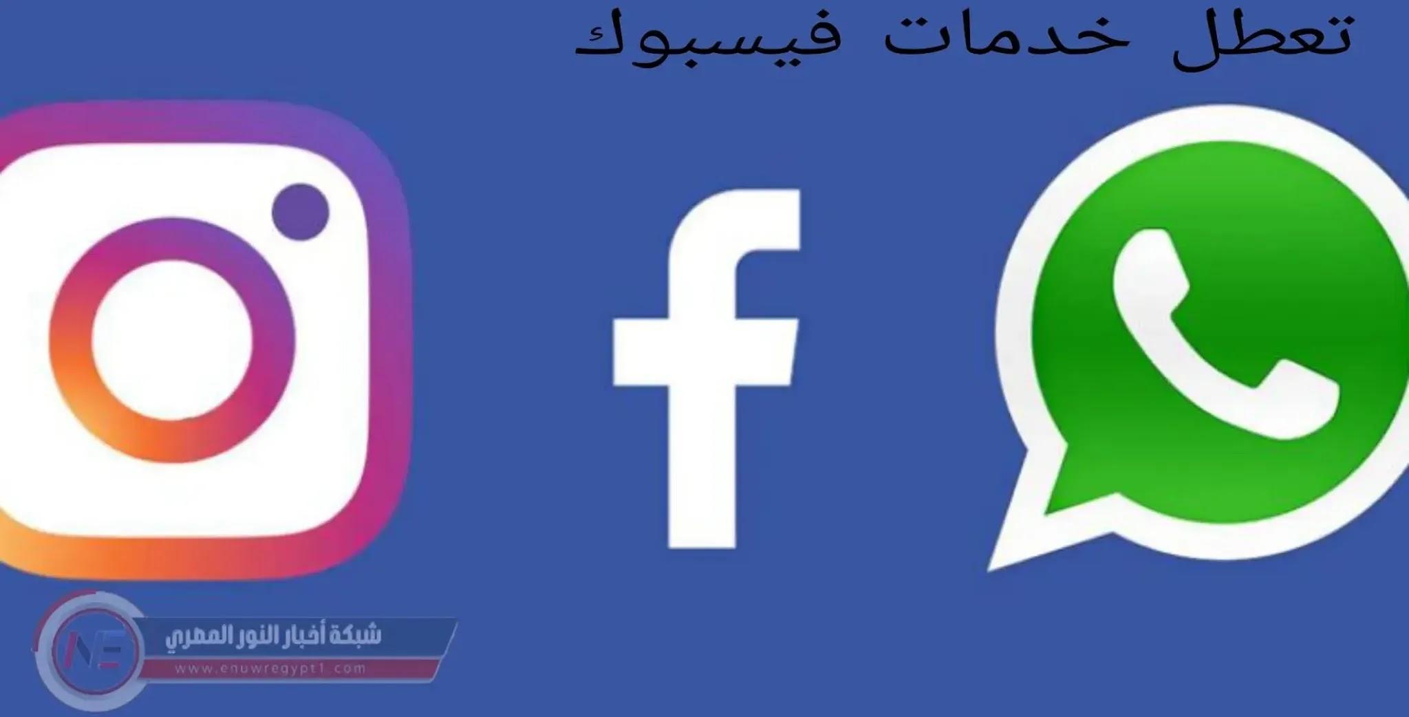 عاجل عطل إلكتروني.. وقوف مفاجئ لمواقع التواصل الاجتماعي حول العالم فيس بوك و واتساب و انستجرام