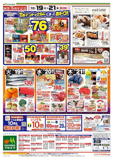 10月19日〜10月21日 チラシ情報 マルエツ/越谷レイクタウン店