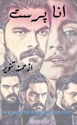 AnaParast By Humna Tanveer - PDF Book