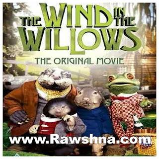 روايات إنجليزية   الرواية الرابعة  الريح فى أشجار الصفصاف    The Wind In The Willows