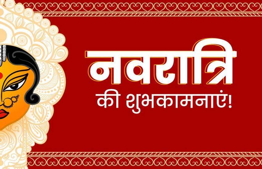 नवरात्री क्यों मनाई जाती है