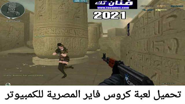 تحميل لعبة كروس فاير المصرية للكمبيوتر 2021 برابط مباشر ميديا فاير