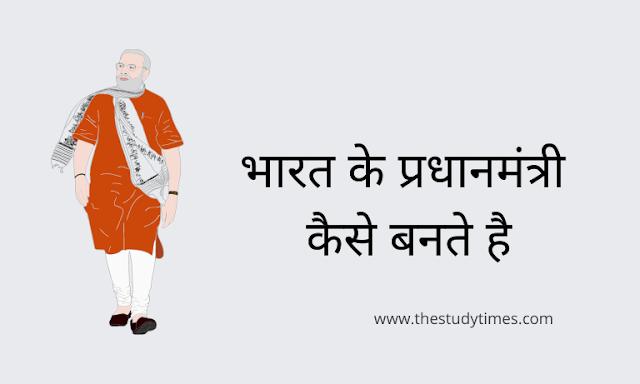 भारत के प्रधानमंत्री कैसे बनते है