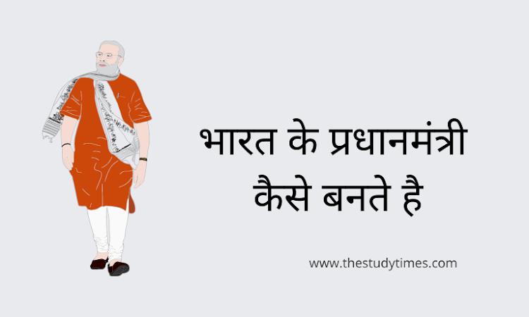 भारत के प्रधानमंत्री कैसे बनते है? योग्यता, शक्तियों के बारे में जानें।
