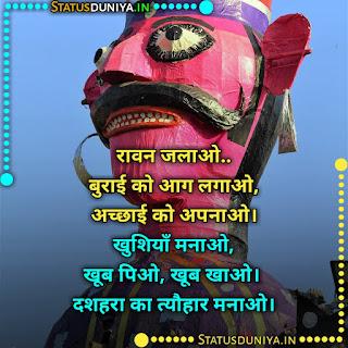 Vijayadashami Wishes In Hindi With Images, रावन जलाओ.. बुराई को आग लगाओ, अच्छाई को अपनाओ। खुशियाँ मनाओ, खूब पिओ, खूब खाओ। दशहरा का त्यौहार मनाओ। Happy Dussehra