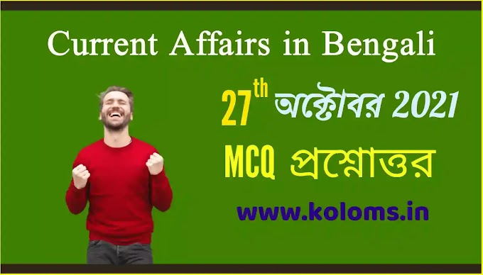 Daily Current Affairs In Bengali 27th October 2021