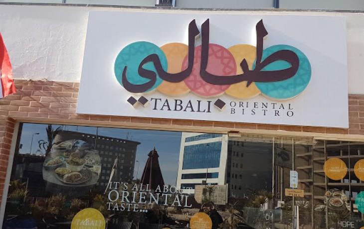 منيو ورقم وعنوان وعروض أسعار مطعم طبالى Tabali