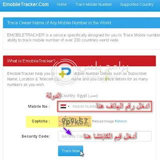 كاشف الارقام بدون تحميل عن طريق موقع emobiletracker.com