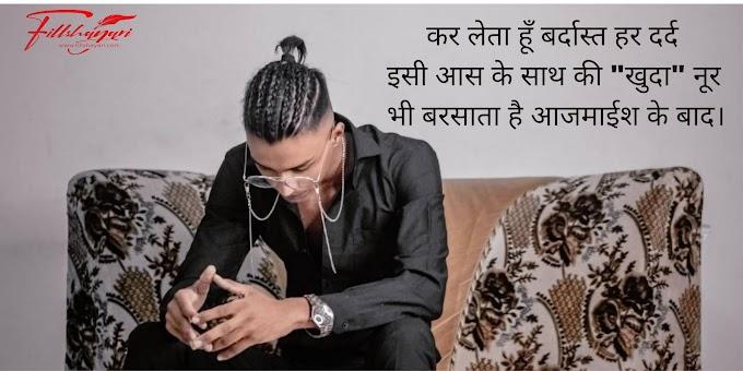 killer boys Attitude Shayari Hindi