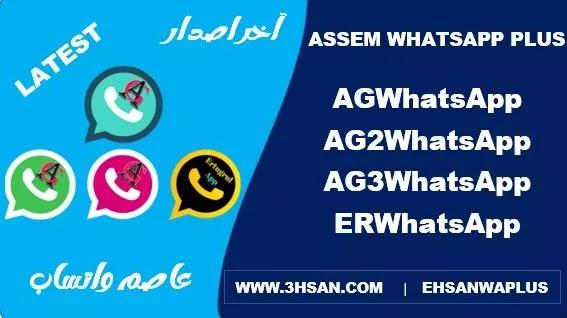 Download Assem WhatsApp Ag2whatsapp, Agwhatsapp, ag3whatsapp erwhatsapp وتساب عاصم محجوب، ارتغرل وتساب،