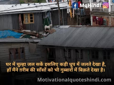 Poor Quotes In Hindi