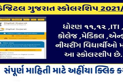 Digital Gujarat Scholarship 2021-22: Login, Online Registration, Status