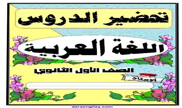 التحضير الالكتروني فى اللغة العربية كاملا للصف الاول الثانوى الترم الاول 2022