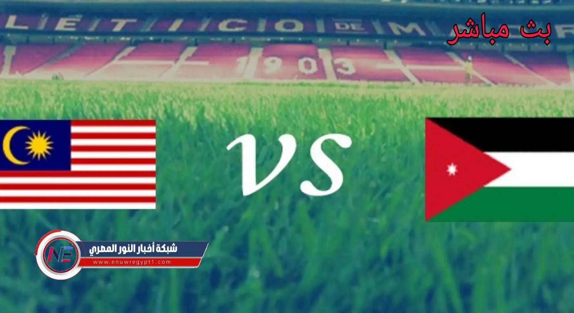 يلا شوت يوتيوب بث مباشر .. مشاهدة مباراة الاردن و ماليزيا بث مباشر اليوم 06-10-2021 في مباراة ودية