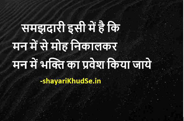 good thoughts images in hindi hd, good thoughts images in hindi dp