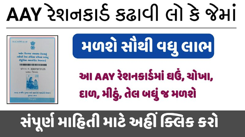 Antyoday (AAY) Ration Card Gujarat Form And Process