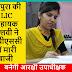 अद्भुत सफलता: LIC सहायक पल्लवी ने BPSC में मारी बाजी, बनेगी आरक्षी उपाधीक्षक