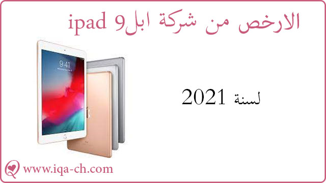 Ipad 9 جهاز ابل الارخص لسنة 2021