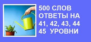 500 слов ответы с картинками на 41, 42, 43, 44, 45 уровни