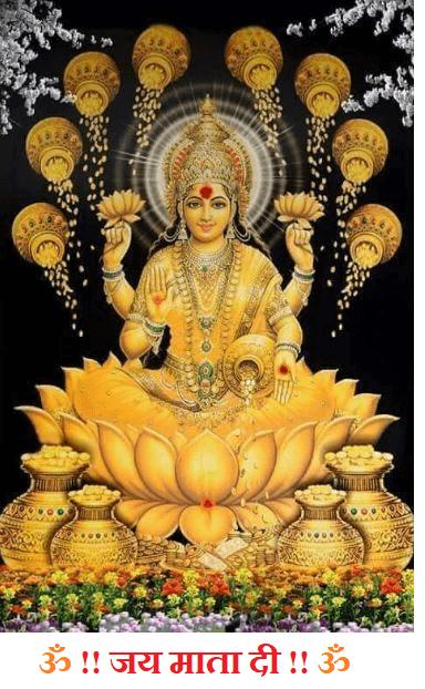 Mahalaxmi Stotram : धन -वैभव की प्राप्ति के लिए करें महालक्ष्मी मंत्र और स्तोत्र का पाठ