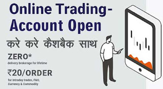 IIFL Free Stock Market Account Cashback ke Sath Kaise Khole