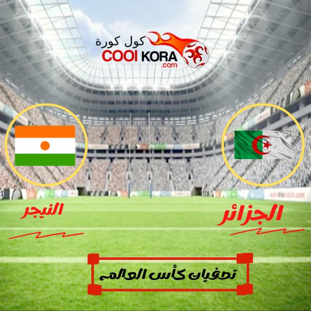 تقرير مباراة الجزائر أمام النيجر