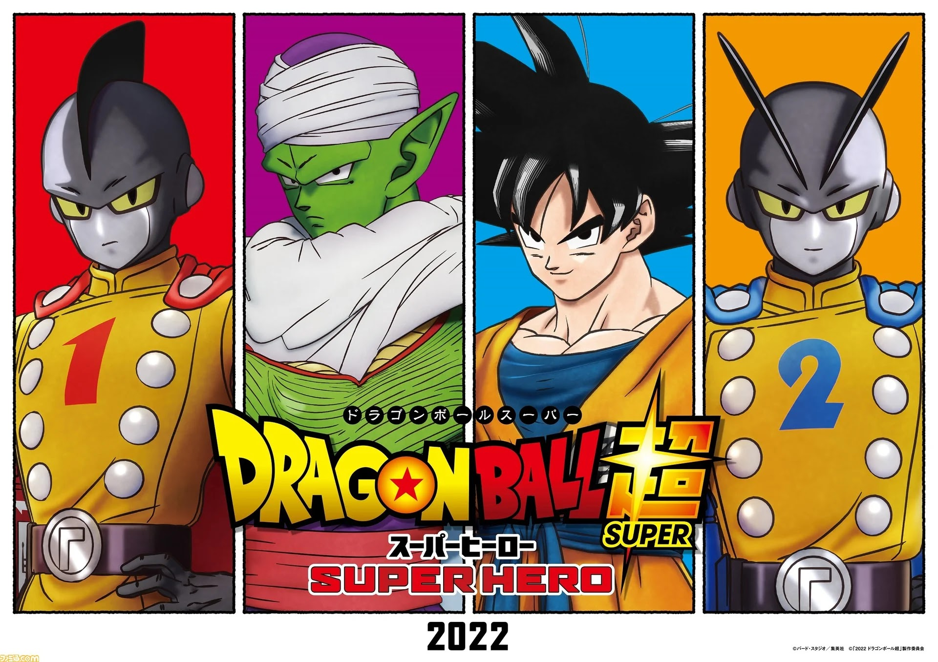 O Filme Dragon Ball Super: Super Hero revelou um novo Vídeo Promocional