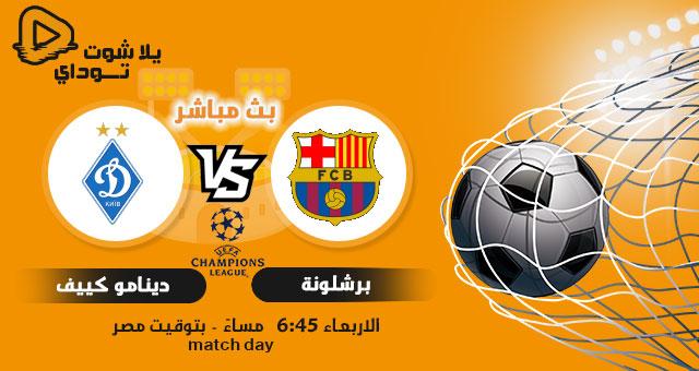 مشاهدة مباراة برشلونة ودينامو كييف بث مباشر اليوم 20-10-2021 في دوري ابطال اوروبا