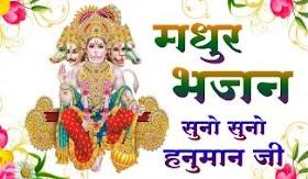 सुनो सुनो हनुमान जी एक जरुरी काम जी भजन Suno Suno hanuman Ji Ek jaruri Kam Ji Bhajan Lyrics in Hindi - Raju Mehra Ji