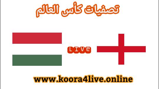 بث مباشر مباراة إنجلترا و المجر عبر موقع koora4live