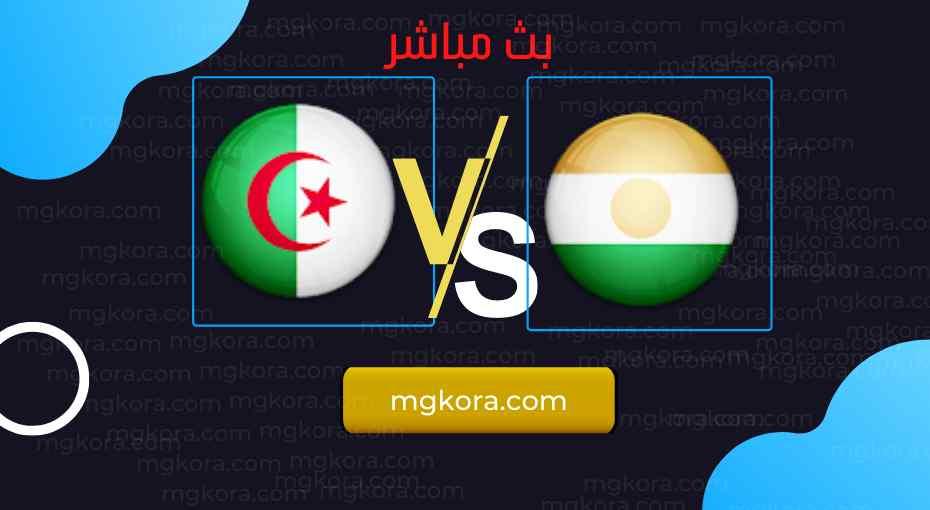 مشاهدة مباراة الجزائر والنيجر بث مباشر الثلاثاء 12-10-2021 في التصفيات الأفريقية المؤهلة لكأس العالم