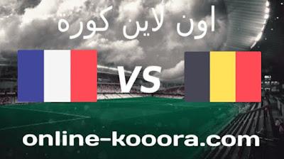 مشاهدة مباراة بلجيكا وفرنسا بث مباشر اليوم 7-10-2021 دوري الأمم الأوروبية