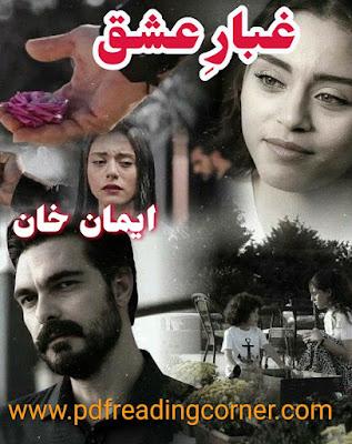 Ghubar e Ishq By Eman Khan - PDF Book