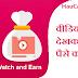 वीडियो देखकर पैसे कैसे कमाए complete guide   | Video DekhKar Paise Kaise Kamaye in hindi