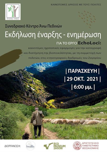 Εκδήλωση έναρξης έργου EchoLoci στα Άνω Πεδινά Ζαγορίου