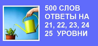 500 слов ответы в картинках на 21, 22, 23, 24, 25 уровни