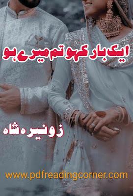 Ek Baar Kaho Tum Mery Ho By Zunaira Shah - PDF Book