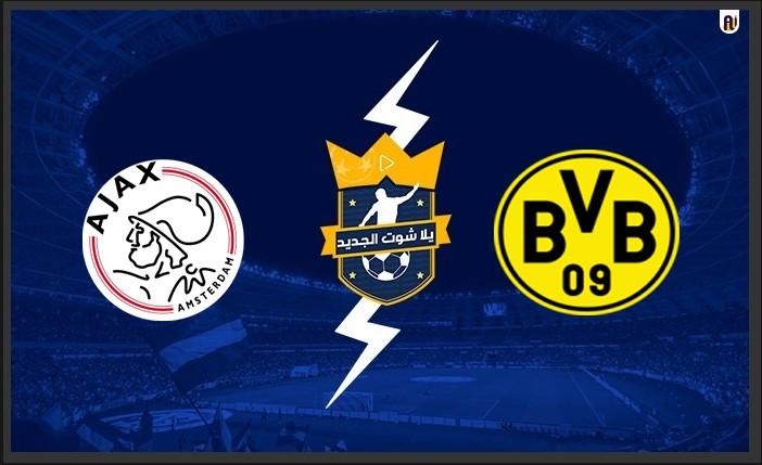 مشاهدة مباراة بوروسيا دورتموند واياكس أمستردام بث مباشر اليوم يلا شوت في دوري ابطال اوروبا