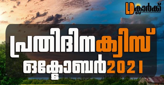 LD Clerk   Daily Quiz Results   Kerala PSC GK