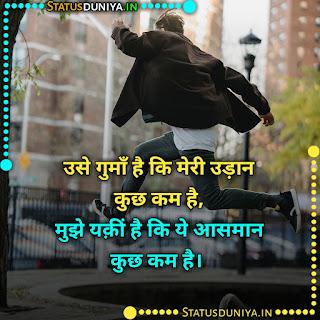 Hausla Status In Hindi Images, उसे गुमाँ है कि मेरी उड़ान कुछ कम है, मुझे यक़ीं है कि ये आसमान कुछ कम है।